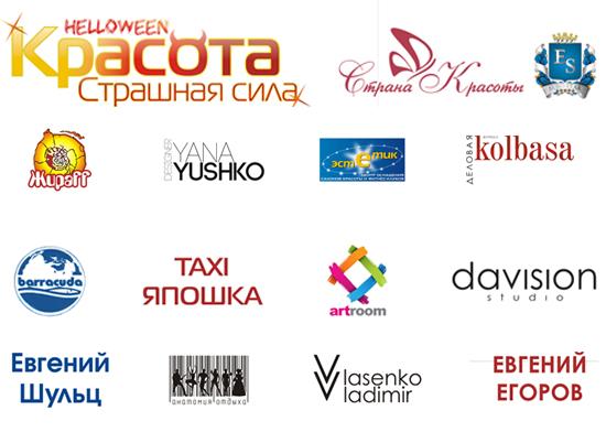 Организаторы и партнеры конкурса Красота Страшная сила