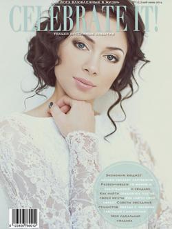 Новый свадебный журнал в Тюмени