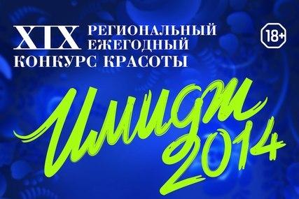 imidzh-20141