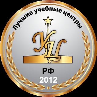 Лучшие учебные центры РФ 2012 года