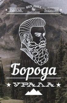 Бородачи со всей России приглашаются на конкурс