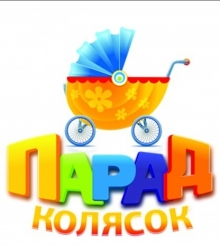 Регистрация на девятый ПАРАД КОЛЯСОК стартовала в Тюмени