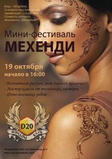 Мини-фестиваль МЕХЕНДИ в Тюмени!