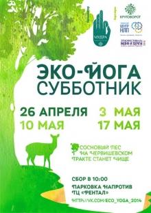 ЭКО-ЙОГА СУББОТНИК – 2014: Тюмень станет чище!