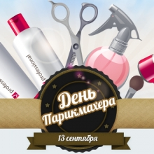 День парикмахера в России