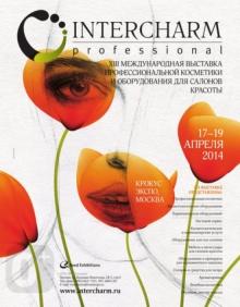 Выставка INTERCHARM professional: тренды и новинки салонной индустрии