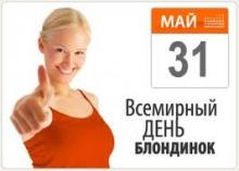 31 мая 2014 - Международный день блондинок