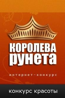 Тюменки приглашаются к участию в конкурсе КОРОЛЕВА РУНЕТА 2014