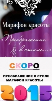 Марафон Красоты ПРЕОБРАЖЕНИЕ В СТИЛЕ...-2015 готовится к запуску!