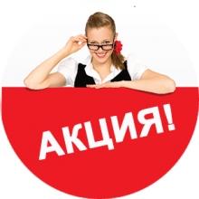 Обучение в УЦ СТИМУЛ по акции!