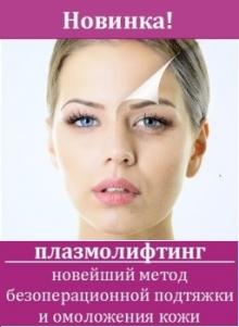 Новая процедура – плазмолифтинг