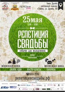 Репетиция СВАДЬБЫ   Тюмень, 25 мая