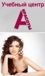 Академия красоты - центр дополнительного образования