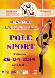 2-ой рейтинговый фестиваль-конкурс по POLE SPORT