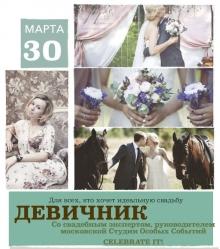 Невесты Тюмени 2014 года соберутся на ДЕВИЧНИК