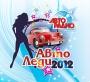 Авто-Леди 2012