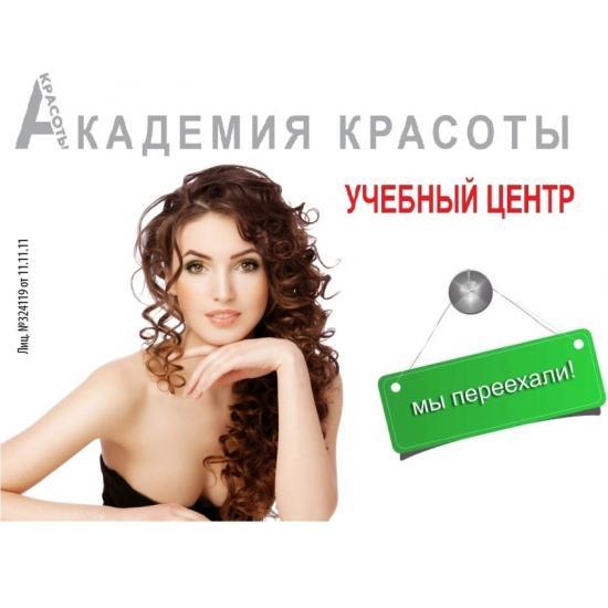 академия красоты