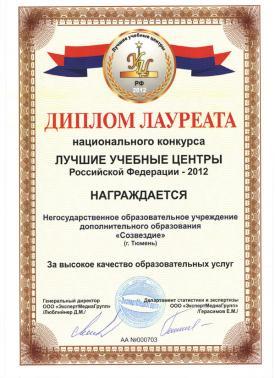 Сертификат Созвездие